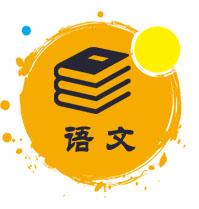 中學語文2.jpg